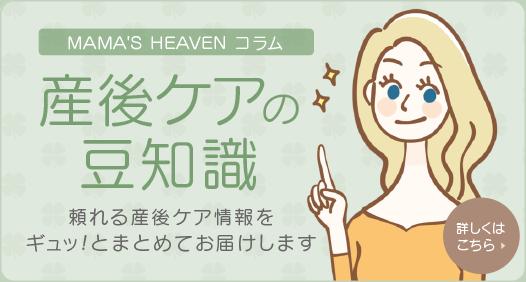 MAMA'S HEAVENコラム 産後ケアの豆知識 頼れる産後ケア情報をギュッ!とまとめてお届けします