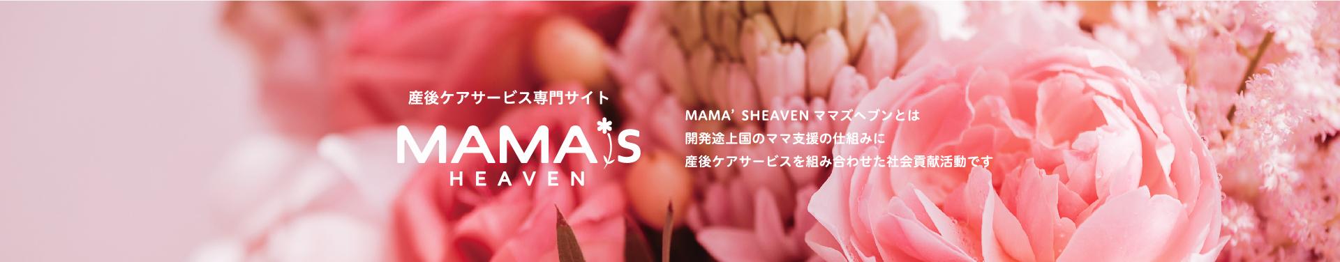 MAMA'S HEAVENとは開発途上国のママ支援の仕組みに産後ケアサービスを組み合わせた社会貢献活動です